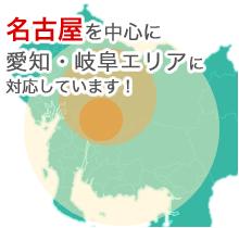 名古屋を中心に愛知・岐阜エリアに対応しています!
