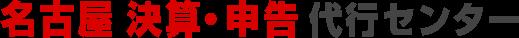 名古屋 決算・申告代行センター