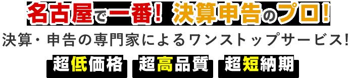 名古屋で一番!決算申告のプロ!
