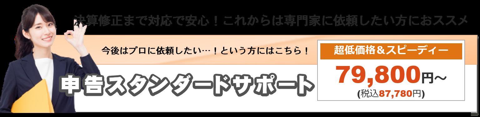 決算申告ベーシックサポート 79,800円~